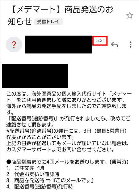 メデマート 商品発送