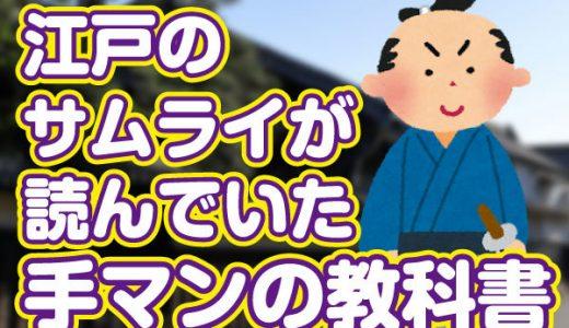 江戸のサムライは「手マンの教科書」を読んでいた!?
