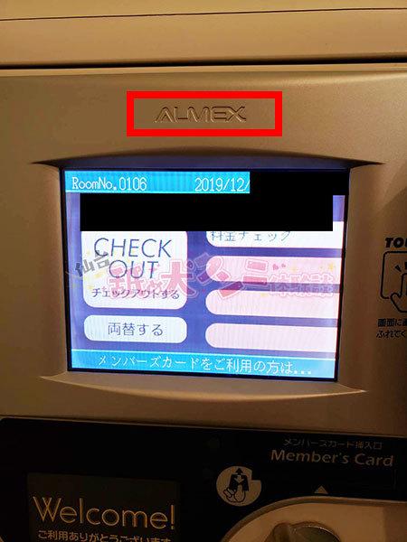 ラブホテル自動精算機