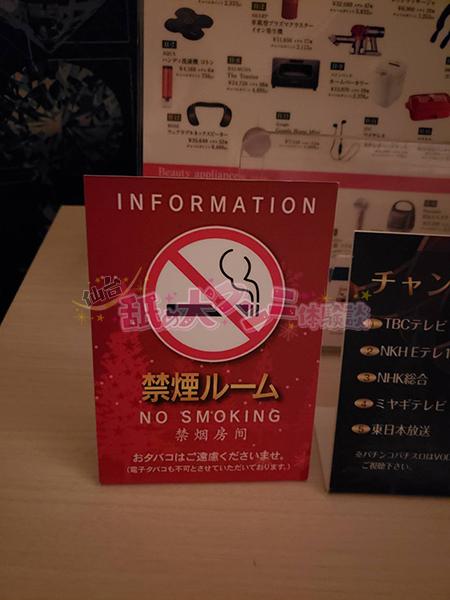 仙台 ルネッサンス 禁煙室