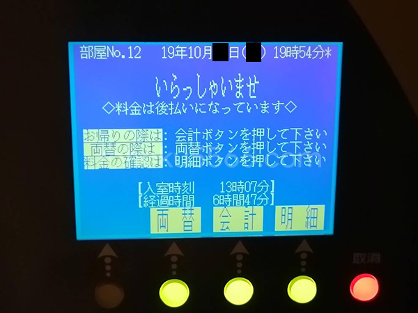 ホテルキャラ 自動精算機