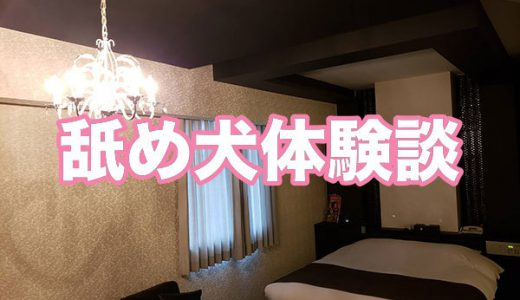 クンニで10回以上イッた三編みの美女@仙台市・鶴ケ谷