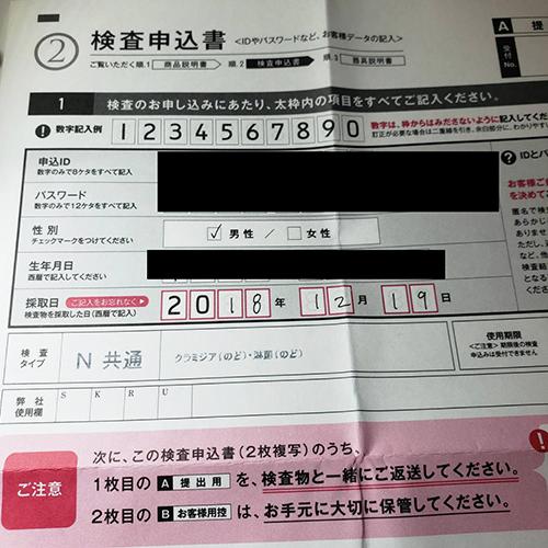 検査申込書