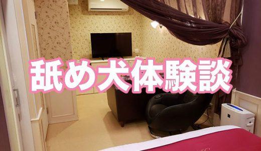 エッチなことに興味津々な処女女子大生をクンニ@仙台市・立町