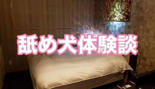 濡れやすい敏感20代奥さまをクンニ@仙台市・六丁の目