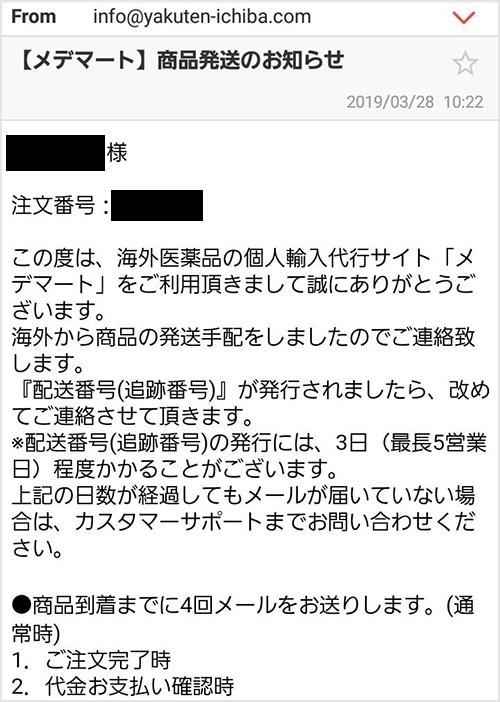 ラブグラ 注文メール