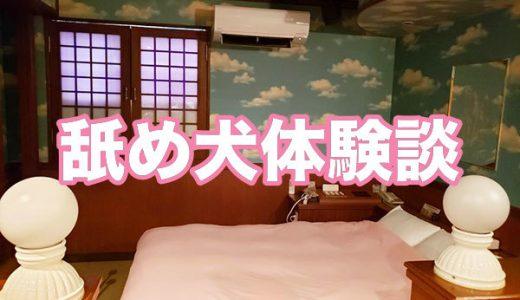 手マンが苦手な美女に指入れトレーニング@仙台市・鶴ケ谷