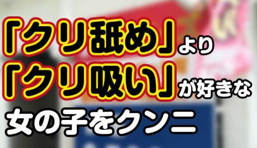 「クリ舐め」よりも「クリ吸い」が好きな女の子をクンニ@仙台市・立町