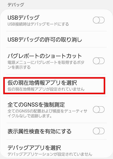 仮の位置情報アプリを選択