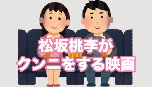 松坂桃李がクンニをする映画