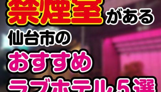 禁煙室がある仙台市のおすすめラブホテル5選