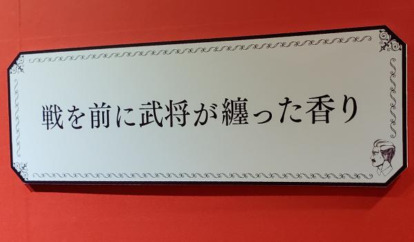 におい展 仙台