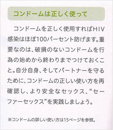 コンドーム HIV