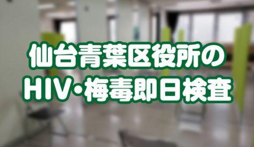 仙台青葉区役所のHIV・梅毒即日検査