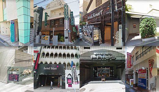 不倫カップルでも入りやすい!仙台国分町・立町のおすすめラブホテル