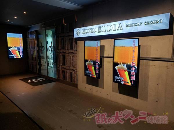 エルディアモダン仙台