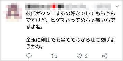 Twitter クンニ口コミ