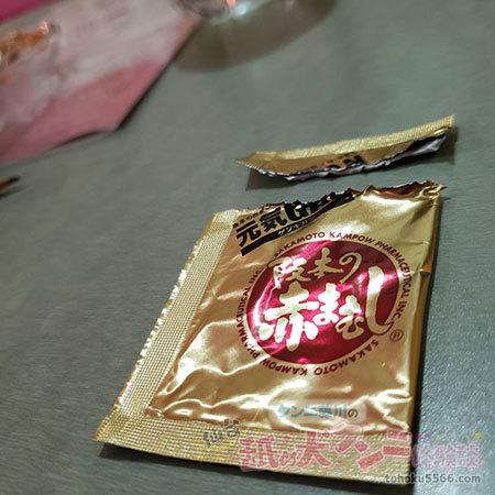 赤まむしサプリメント