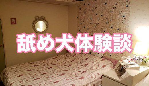 18歳・処女美少女が初クンニ&初指入れ@太白区・中田