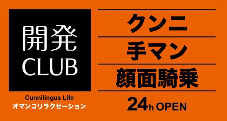 開発クラブ