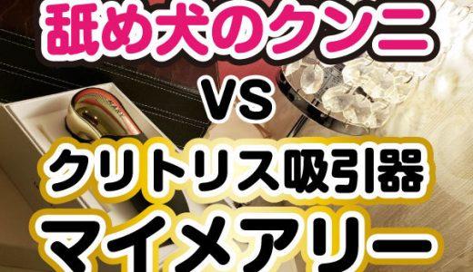 舐め犬のクンニ vs クリトリス吸引器「マイメアリー」