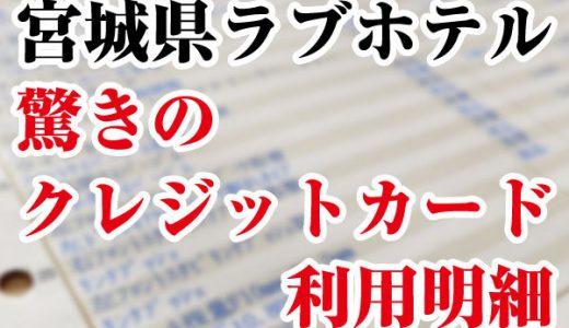 【不倫浮気調査】驚きのクレジットカード利用明細【宮城県ラブホテル】