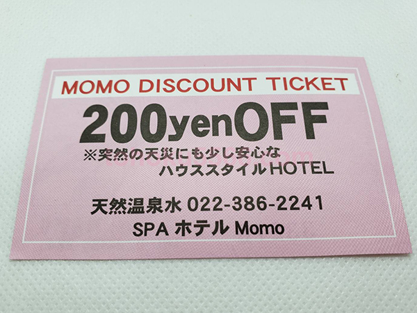ホテルモモ ポイントカード