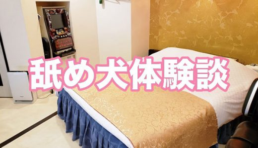 クンニの経験を重ねて性感帯が増えた美少女@仙台市・八幡