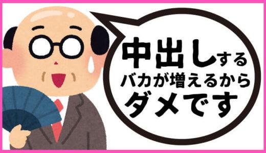アフターピルが日本の薬局で売られていない原因