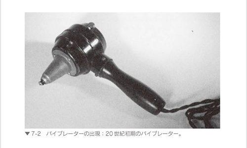 電マを発明したのは130年前の医者