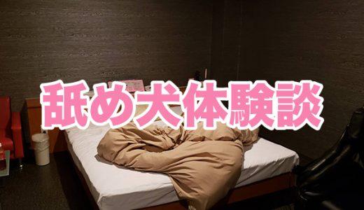 クリを舐めると潮吹きしちゃう女の子をクンニ@名取市