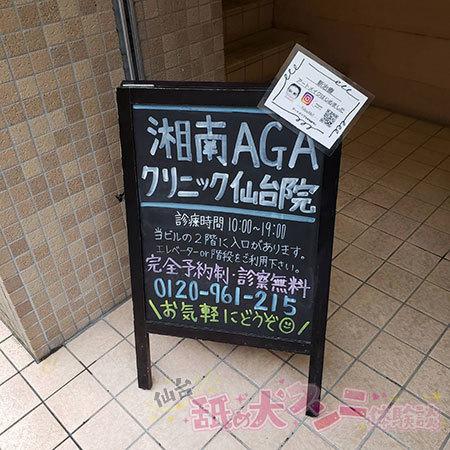 湘南AGAクリニック仙台