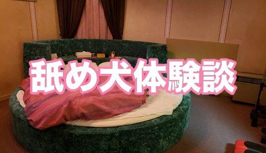 恥ずかしがり屋の巨乳美人妻をクンニ@名取市