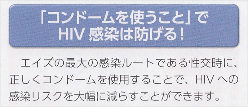 HIV検査 資料