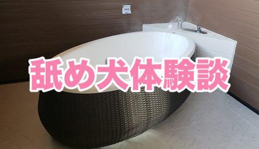 露天風呂でイチャイチャ。からのクンニ