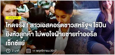 タイの記事
