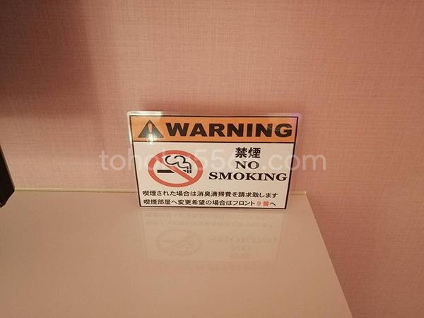 ホテルショパン 禁煙室