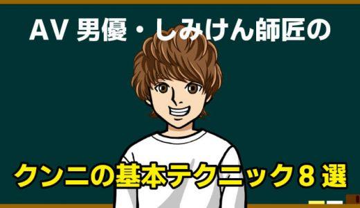 クンニの基本テクニック8選!AV男優・しみけん師匠のクンニ教則動画