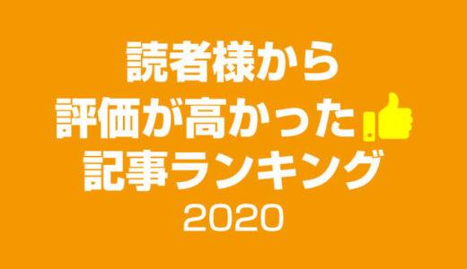 読者様から評価が高かった記事ランキング【2020】